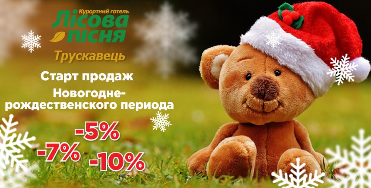 Раннее бронирование Новогодне-рождественского периода!