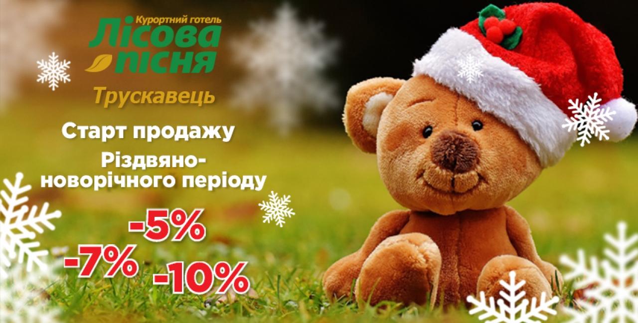 Раннє бронювання Новорічно-різдвяного періоду!