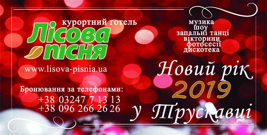 Новий рік у Трускавці